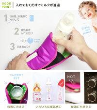☆【メール便で送料無料】snuggle(スナッグー)LOMMEPINK×PINK|ミルク保冷保温哺乳瓶を冷ますアイテムおでかけおやすみ★