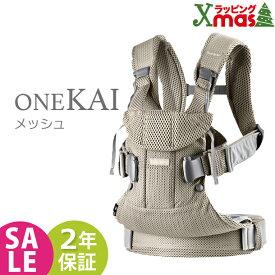 【最新メッシュ】ベビービョルン ONE KAI Air グレージュ|メッシュタイプの抱っこ紐 抱っこひも【日本正規販売店2年保証】【あす楽】