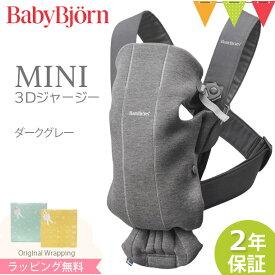 babybjorn(ベビービョルン) MINI 3Dジャージー ミニ ベビーキャリア コットン ダークグレー|抱っこ紐 抱っこひも 新生児 【SGモデル】【あす楽】