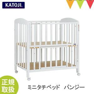 カトージ ミニタチベッド パンジー ホワイト【メーカー直送】  ベビーベット ミニベット