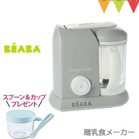 \本日はP10倍/【プレゼント付】BEABA(ベアバ) ベビークック 離乳食メーカー グレー|哺乳瓶・ベビー食器