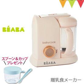 \本日はP10倍/【プレゼント付】BEABA(ベアバ) ベビークック 離乳食メーカー ピンク|哺乳瓶・ベビー食器