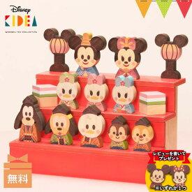 【レビュー特典付】KIDEA(キデア) KIDEA&BLOCK/雛祭り ひなまつり|ディズニーの木のおもちゃ ひな人形 T0Y