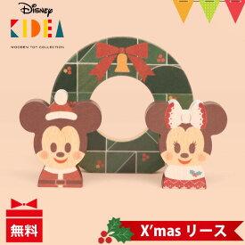 KIDEA(キディア) クリスマスリース KIDEA&BLOCK (キディア ブロック)|積み木 つみき 木のおもちゃ お誕生日プレゼント 入園祝い 知育玩具 T0Y