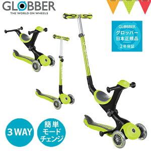 GLOBBER(グロッバー)ゴーアップ ライムグリーン|ウォークバイク キックスクーター 三輪車 バランスバイク 自転車 変形 手押し