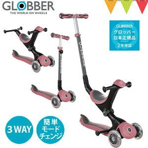 GLOBBER(グロッバー)グロッバー ゴーアップ アンティークピンク|ウォークバイク キックスクーター 三輪車 バランスバイク 自転車 変形 手押し