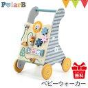 \0のつく日は+P5倍/PolarB(ポーラービー) ベビーウォーカー  木製 おもちゃ 手押し車 カタカタ