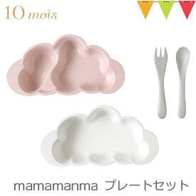 \本日は+P10倍/10mois(ディモワ) mamamanma(マママンマ) プレートセット ピンク|お食事セット ベビー食器 離乳食 雲の形 出産祝い 耐熱 フィセル 日本製