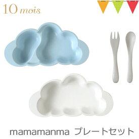 \本日は+P10倍/10mois(ディモワ) mamamanma(マママンマ) プレートセット ブルー|お食事セット ベビー食器 離乳食 雲の形 出産祝い 耐熱 フィセル 日本製
