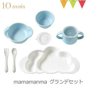 \本日は+P10倍/10mois(ディモア) mamamanma grande(マママンマ グランデ)セット ブルー|お食事セット ベビー食器 離乳食 雲の形 出産祝い 耐熱 フィセル 日本製
