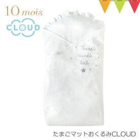 \本日は+P10倍/10mois(ディモア) たまごマットおくるみCLOUD 10mois|おくるみ クーファン 日本製 新生児 安定 おやすみ おでかけ ギフト  フィセル