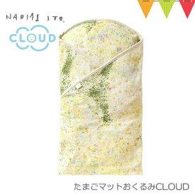 \本日は+P10倍/10mois(ディモア) たまごマットおくるみCLOUD Naomi Ito(ナオミ イトウ) ibuki(いぶき) |おくるみ クーファン 日本製 新生児 安定 おやすみ おでかけ ギフト フィセル