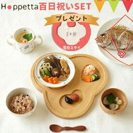 \5のつく日は+P5倍/【プレゼント付】Hoppetta(ホッペッタ) guri 百日(ももか)祝いSET  お食い初め 百日祝いSET 百日祝いセット 食器セット 100日祝い お祝い