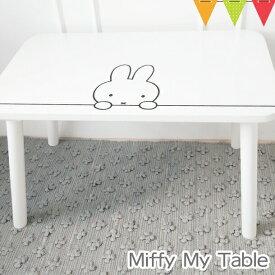KOS(キッズ オブ スカンジナビア) Miffy My Chair(ミッフィー マイ テーブル) ホワイト| ミッフィーのお顔 【あす楽】