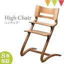 【日本正規品8年保証】\日本限定色/リエンダー ハイチェア チェリー|子供用椅子 木製ベビーチェア 北欧