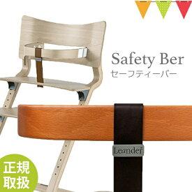 \本日エントリーで最大P4倍/【日本正規品仕様】リエンダー セーフティーバー チェリー|ハイチェア 子供用椅子 木製ベビーチェア 【あす楽】