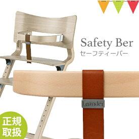 \本日エントリーで最大P4倍/【日本正規品仕様】リエンダー セーフティーバー ナチュラル|ハイチェア 子供用椅子 木製ベビーチェア 【あす楽】