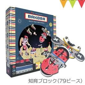 \0のつく日は+P5倍/BAKOBA(バコバ) BAKOBA(バコバ) Mega Box(メガボックス)79ピース 知育ブロック ブロック おもちゃ T0Y