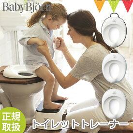 【ベビービョルン日本正規販売店】 BabyBjorn(ベビービョルン) トイレットトレーナー【メール便不可】|補助便座 トイレトレーニング トイトレ シンプル