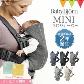 babybjorn(ベビービョルン) MINI 3Dジャージー ミニ 抱っこ紐 ベビーキャリア コットン ライトグレー/ダークグレー/ダブブルー|抱っこひも 新生児 【SGモデル】 【あす楽】
