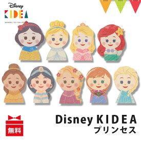KIDEA Disney KIDEA プリンセス | 積み木 つみき 木のおもちゃ ごっこ遊び T0Y