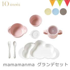 \5のつく日は+P5倍/10mois mamamanma grande(マママンマ グランデ)セット ブルー/ピンク/フレンチバニラ|お食事セット ベビー食器 離乳食 雲の形 出産祝い 耐熱 フィセル 日本製
