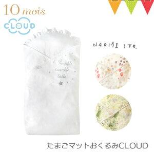 \本日は+P10倍/10mois(ディモア) たまごマットおくるみCLOUD|おくるみ クーファン 日本製 新生児 安定 おやすみ おでかけ ギフト NAOMI ITO(ナオミ イトウ) フィセル