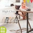 【日本正規品8年保証】リエンダー ハイチェア|子供用椅子 木製ベビーチェア 北欧