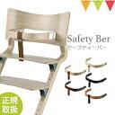 【日本正規品仕様】リエンダー セーフティーバー|ハイチェア 子供用椅子 木製ベビーチェア