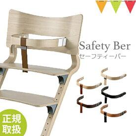 \水遊びキットプレゼント/【日本正規品仕様】リエンダー セーフティーバー|ハイチェア 子供用椅子 木製ベビーチェア