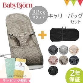 【セット商品】babybjorn(ベビービョルン) バウンサー Bliss Air +キャリーバッグ ベビーシッター バウンサー 袋【キャリーバッグセット】【代引き手数料無料】