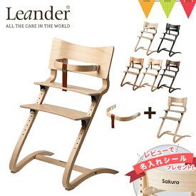 【セット商品】【レビュー特典付】リエンダー ハイチェア+セーフティーバー|ハイチェア 子供用椅子 木製ベビーチェア
