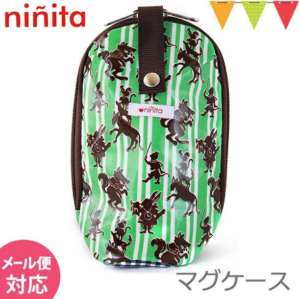 ninita(ニニータ) マグケース グリム柄|保冷 保温 ベビーマグ マグポーチ 哺乳瓶ケース