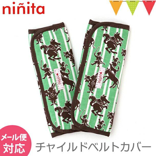 ninita(ニニータ) チャイルドベルトカバー グリム柄