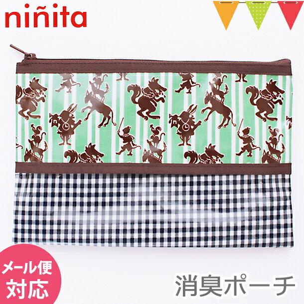 ninita(ニニータ) 消臭ポーチ グリム柄|消臭ポーチ