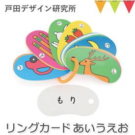 戸田デザイン研究室 リングカード あいうえお【メール便不可】|知育カード 【あす楽】