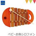 \0のつく日は+P5倍/ボーネルンド ベビーシロフォン おさかなシロフォン お魚シロフォン 木琴・楽器 知育玩具 日本…