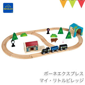 \ママ割エントリ+2倍/BorneLund(ボーネルンド) ボーネエクスプレス マイ・リトルビレッジ| 木のおもちゃ レールセット 電車