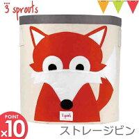 3sprouts(スリースプラウツ)ストレージビンフォックス おもちゃ収納【メール便不可】★