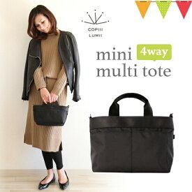 COPIII LUMII(コピールミ) mini マルチ トート ブラック|ミニトート バッグ ファスナー付き ショルダーストラップ付き バッグインバッグ ラウンドバッグ
