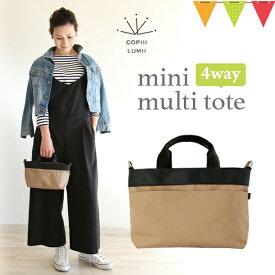 COPIII LUMII(コピールミ) mini マルチ トート ベージュゴールド|ミニトート バッグ ファスナー付き ショルダーストラップ付き バッグインバッグ ラウンドバッグ