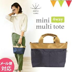 COPIII LUMII(コピールミ) mini マルチ トート ネイビー|ミニトート バッグ ファスナー付き ショルダーストラップ付き バッグインバッグ ラウンドバッグ