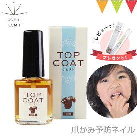 爪噛み 防止 爪かみ 指しゃぶり 防止 COPIII LUMII(コピールミ) きれいで健康的な爪に導くマニキュア かむスト オーガニック成分配合 日本製|3つの苦味成分でしっかり苦い ネイル トップコート
