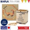 【Xmas】KAPLA(カプラ) KAPLAブロック280+白木アートブック 茶(初級・動物)|木のおもちゃ 玩具 知育 積み木 プレゼント【あす楽】
