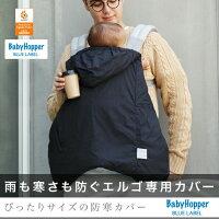 BabyHopper(ベビーホッパー)オールウェザー・ダウンカバー エルゴベビーカー2wayウェザーカバー【送料無料】【あす楽対応】