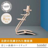 【正規品8年保証】Leander(リエンダー)ハイチェア|子供用椅子木製ベビーチェア北欧デザイン軽い【あす楽対応】★