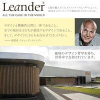 【日本正規品8年保証】リエンダーハイチェア|子供用椅子木製ベビーチェア北欧