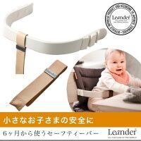 【日本正規品仕様】リエンダーセーフティーバー|ハイチェア子供用椅子木製ベビーチェア【あす楽対応】★