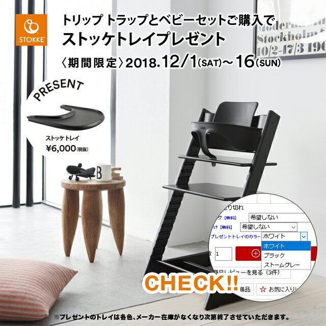 【トレイプレゼント】【セット】【ストッケ正規販売店】選べるトリップトラップ チェア+選べるベビーセット|ハイチェア|Stokke Tripp Trapp Chair【送料無料】
