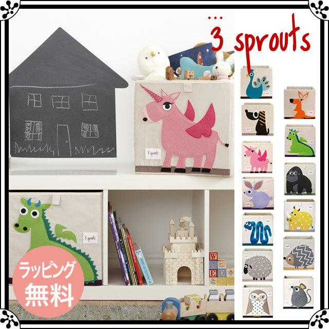 【あす楽対応】3sprouts(スリースプラウツ) ストレージボックス|おもちゃ箱【メール便不可】★